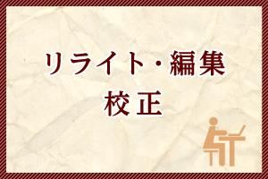 2.リライト・編集・校正