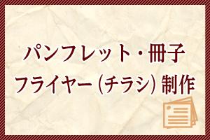 4.パンフレット・冊子・フライヤー(チラシ)制作