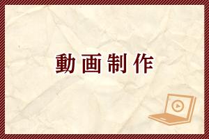 6.動画制作