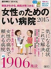 週刊朝日MOOK『女性のためのいい病院2015』更年期障害記事