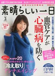 プレジデント社発行『素晴らしい一日』2014年2月号 漢方内科記事