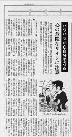 時事通信社配信・2014年12月12日釧路新聞掲載『パワハラ記事』