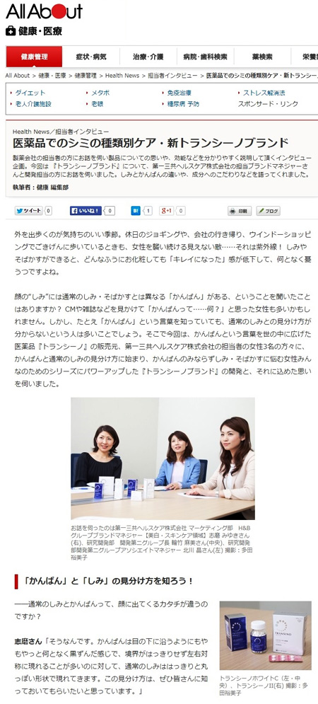『AllAbout Health News 担当者インタビュー』