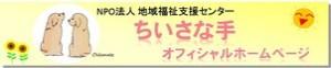 npochiisanate_banner