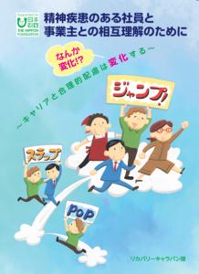リカバリーキャラバン隊発行『精神疾患のある社員と事業主の相互理解のために~pop ステップ ジャンプ!』