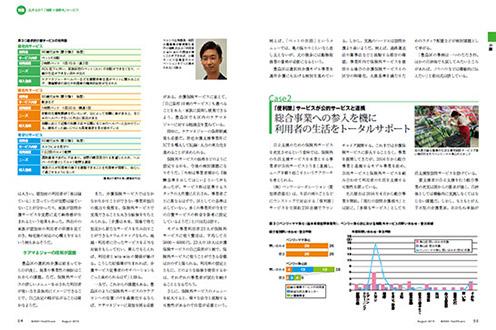日本経済新聞社『日経ヘルスケア』2019年8月号 特集記事「広がるか?『保険+保険外』サービス」