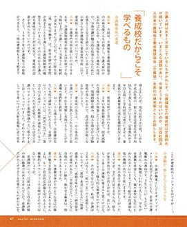 中央法規出版『おはよう21』2015年10月号 鎌田實の△な介護のすすめ 第17回