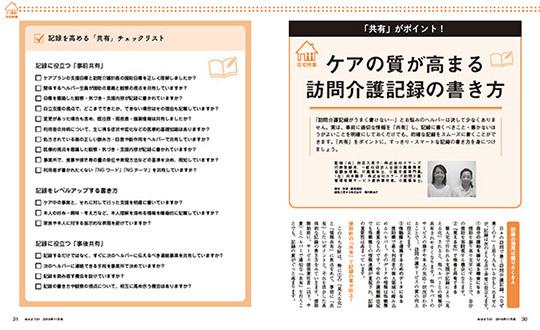 中央法規出版『おはよう21』2018年11月号 在宅特集「ケアの質が高まる訪問介護記録の書き方」