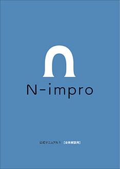 高齢者支援推進のためのワークショップ研修プログラム『N-impro』公式マニュアル1・2